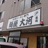 牡蠣味噌ラーメンと生タピオカ