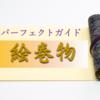 【歴史絵巻物】作り方:材料集めとまとめ方
