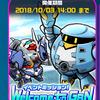 【ガンダムウォーズ】イベントミッション Welcome to GBN (10/3まで)