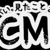 【ブラック広告特集!】時代遅れのブラック企業ベスト3!!