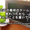 BCITの最初のタームが終わったから学んだことを書いてく【New Media Design and Web Development】