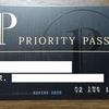 プライオリティ・パスを無料で発行する方法。必要性とメリットとは