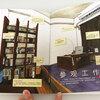 【WORK】米澤穂信「米澤穂信と古典部」中国語簡体字版が発売になりました。米澤穂信先生のお仕事場のイラストを描いています。