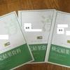 子供たちが漢検の結果を持って帰ってきました!漢検合格の勉強法紹介。