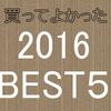 Amazonで買ってよかったものランキングBEST5【2016年】