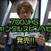 【ノリーズ】パワーフィネス最強のストロングスタイルスピニングロッド「ロードランナーヴォイス 700JHS ジャングルスピンヘビー」発売!通販有!