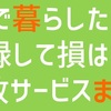 【移住】満員電車にサヨナラ!「青森で暮らしたい」と思ったら登録すべき行政サービスまとめ(助成金など)