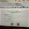 10万円給付申請(特別定額給付金)(その2)