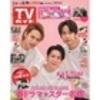週刊TVガイド 2021年3月19日号 表紙: #KAT_TUN #上田竜也 #亀梨和也 #中丸雄一
