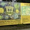 ポケモンGO横須賀イベント「Pokemon GO Safari Zone in YOKOSUKA」まとめ。