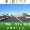 【動画】2020年12月15日開通!東京都大鷲さくら橋