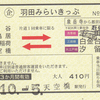 京浜急行電鉄  「羽田みらいきっぷ」 1