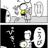 きゃん太の学び
