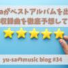 sumikaがベストアルバムを出す?ベストアルバムの収録曲予想!!