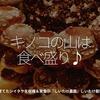 461食目「キノコの山は食べ盛り♪」自宅で育てたシイタケを収穫&実食@『しいたけ農園』しいたけ栽培キット