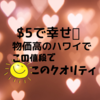 $5の幸せ♡