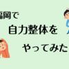 自力整体を福岡で体験してみた!椎間板ヘルニアによる腰痛の緩和に期待!