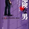 ストレートなハードボイル作品:読書録「危険な男」