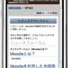 iPhoneでMoodle