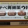 あのウルソ配合の市販薬があるよ!タナベ胃腸薬ウルソ!