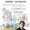 前川喜平氏講演会 民族教育権と「教育の機会均等」