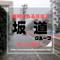 【アイドル】福岡の坂で新しい坂道グループを作るとしたら?