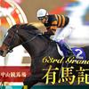 【私の有馬記念の馬連&3連単の買い目を動画で公開】平成最後のグランプリを過去30年間のデータで予想