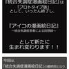 【統合失調症漫画絵日記9話】 完結編&予告