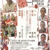 大阪■7/6(金)■桂雀三郎 完全なる一門会