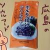 せんじ肉(砂ずり)を食べた感想【広島県のソウルフード】