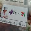 セブン-イレブン中国四川料理「石林(シーリン)」監修のコンビニ弁当