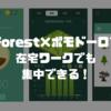 在宅ワークでも集中力を維持!ゲーミフィケーション時間管理アプリ「Forest」