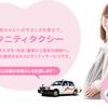 【富山】陣痛タクシーに登録したついでに中の人に色々聞いてみた
