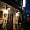 東京都福生市 欧風カレー専門店 ごん で夕飯を食べてきました