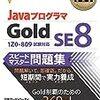 【コラム】JAVA SE7 GORD をJAVA SE8 goldにアップグレードすることを考える その①