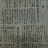 TPP審議に関する読売新聞報道