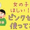 女の子が欲しい人必見!産み分け☆ピンクゼリー