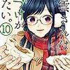 10月24日新刊「八雲さんは餌づけがしたい。(10)」「機動戦士ムーンガンダム (6)」「不器用な先輩(2)」など