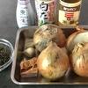 [レシピ]高血圧と血糖値が気になる人必見!フレンチシェフ考案「玉ねぎスープ」をより簡単に作ってみた