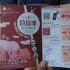 【遊@台湾】台湾好きの皆さん、日月潭(リーユエタン)に行かずして台湾好きって言っちゃ駄目ですよね?