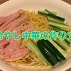 男飯!! 簡単具材! 3分で作れる冷やし中華(レシピ)