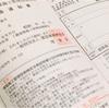 【資格】1級建築施工管理技士 実地試験 合格発表