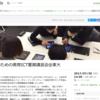 【イベント情報】 先生のための教育ICT夏期講習会@東大(2017年7月30日)
