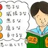 【WORK】朝日新聞EduA(朝日新聞社)『Editor's Talk』 コロナで卒業式縮小 武蔵、開成……有名高のトップが、混乱の今、語ったこと