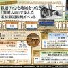 10月14日、鳥取・若桜鉄道に一緒に乗りませんか?(締切5日)