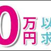 お仕事ラボは評判最高!登録で1万円、面接で3万円GET!!