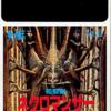 邪聖剣ネクロマンサーのゲームと攻略本とCDの中で どの作品が最もレアなのか?