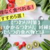 【つわり対策】襲いかかるつわり、妊婦を救った5つの食べ物とは…?