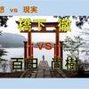 【橋下徹vs百田尚樹】密かにホットな靖国神社問題。思想か現実か?理想か前進か?
