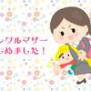 シングルマザー生活1カ月。壊れて泣いて出会って笑って大忙し!
